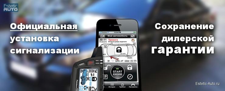 Установка автосигнализации в Челябинске по самым демократичным ценам