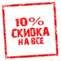 Скидка на все услуги 10%