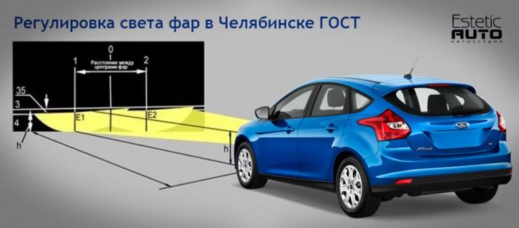 Регулировка фар Челябинск